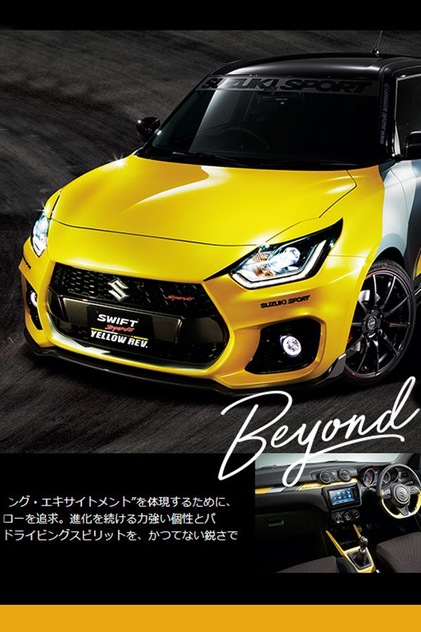 yellow swift electric and hybrid